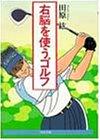 右脳を使うゴルフ (PHP文庫)