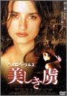 美しき虜[DVD]
