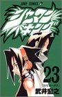 シャーマンキング (23) (ジャンプ・コミックス)