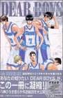 DEAR BOYS PREMIUM GUIDE (KCデラックス)