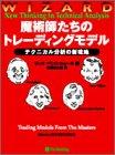 魔術師たちのトレーディングモデル―ウィザード・ブックシリーズ<11> (ウィザードブックシリーズ)