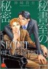 秘書室の秘密 / 神崎 貴至 のシリーズ情報を見る