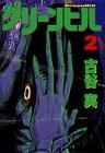 グリーンヒル(2) (ヤングマガジンコミックス)
