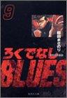 ろくでなしBLUES (9) (集英社文庫―コミック版)