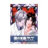 闇の末裔 File-IV「京都編」 [DVD]