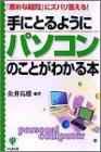 手にとるようにパソコンのことがわかる本―「素朴な疑問」にズバリ答える!