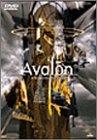 アヴァロン