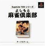 よしもと麻雀倶楽部DELUX 1500シリーズ