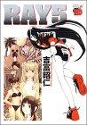 RAY 5 (チャンピオンREDコミックス)