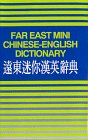 img - for Far East Mini Chinese-English Dictionary book / textbook / text book