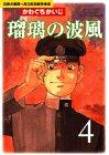 瑠璃の波風―沈黙の艦隊~海江田四郎青春譜 (4) (モーニングKC (651))