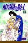 妖精国(アルフヘイム)の騎士―ローゼリィ物語 (36) (PRINCESS COMICS)