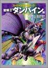 スーパーロボットコミック 聖戦士ダンバイン編 / 長谷川 裕一 のシリーズ情報を見る