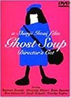 ゴーストスープ [DVD]