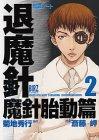 魔殺ノート退魔針 魔針胎動篇 (2) (バーズコミックス)