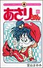 あさりちゃん (第49巻) (てんとう虫コミックス)