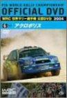 WRC 世界ラリー選手権 2004 VOL.6 アクロポリス