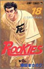 ROOKIES 18 (18) (ジャンプコミックス)