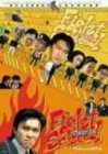 ファイト・バック・トゥ・スクール [DVD]