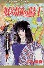 妖精国(アルフヘイム)の騎士―ローゼリィ物語 (5) (PRINCESS COMICS)
