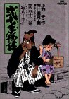 弐十手物語 52 (ビッグコミックス)