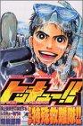 トッキュー!!(1) (講談社コミックス—SHONEN MAGAZINE COMICS (3375巻))