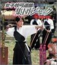 女子校弓道部集団ジャックReturns [DVD]