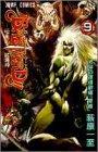 BASTARD!! 暗黒の破壊神 第9巻 1990-11発売