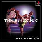 SIMPLE1500シリーズ Vol.64 THE キックボクシング