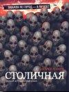 stolichnaya-pervy-sorokogradusny-roman