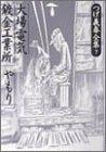 つげ義春全集 (7)