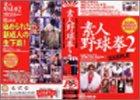 [] 素人野球拳 VOL.2 [VHS]