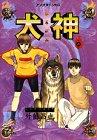 犬神 6 (6)
