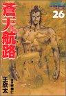 蒼天航路 第26巻 2002年10月21日発売