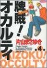 牌賊!オカルティ 4 (近代麻雀コミックス)