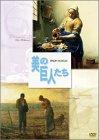 美の巨人たち フェルメール「牛乳を注ぐ女」/ミレー「晩鐘」 [DVD]