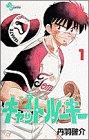 キャットルーキー 1 (少年サンデーコミックス)