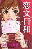 恋文日和 (1) (講談社コミックスフレンドB)