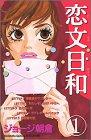 恋文日和 (1) (講談社コミックスフレンドB (1229巻))