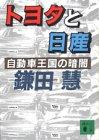 トヨタと日産―自動車王国の暗闇 (講談社文庫)