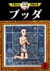 ブッダ(5) (手塚治虫漫画全集 (291))