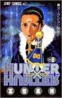 HUNTER×HUNTER 第8巻 2000-04発売