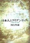 日本人とアイデンティティ—心理療法家の着想 (講談社プラスアルファ文庫)
