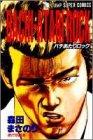 Bachiーatari rock (ジャンプスーパーコミックス)