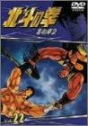 TVシリーズ 北斗の拳 Vol.22 [DVD]