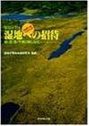 野鳥の王国・湿地への招待―湖・沼・池・干潟の楽しみ方