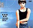 機動警察パトレイバー NEW OVA SERIES [DVD]