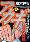 アカギ―闇に降り立った天才 (第5巻) (近代麻雀コミックス)