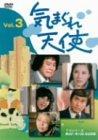 気まぐれ天使 3 [DVD]