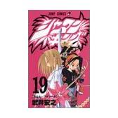 シャーマンキング (19) (ジャンプ・コミックス)